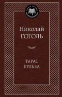 Книга Тарас Бульба