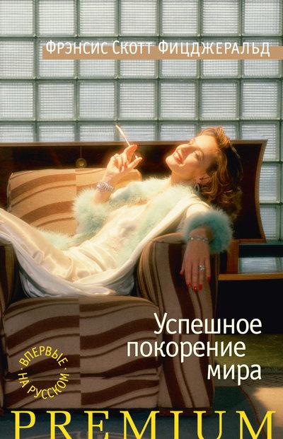 Купить Успешное покорение мира, Фрэнсис Скотт Фицджеральд, 978-5-389-04819-5