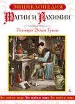 Книга Энциклопедия магии и алхимии
