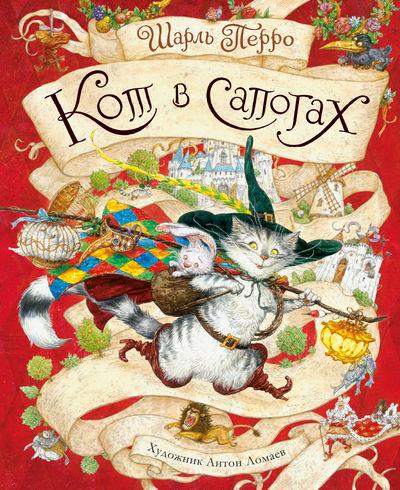 Купить Кот в сапогах, Шарль Перро, 978-5-389-05783-8