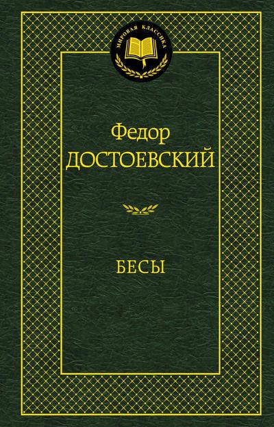 Купить Бесы, Федор Достоевский, 978-5-389-06010-4