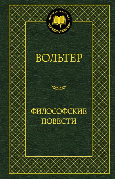 Купить Философские повести, Вольтер, 978-5-389-05869-9