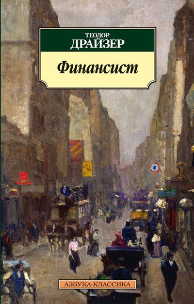 Купить Финансист, Теодор Драйзер, 978-5-389-06175-0