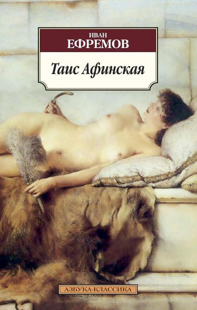 Купить Таис Афинская, Иван Ефремов, 978-5-389-05884-2