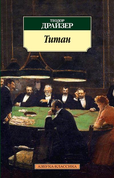 Купить Титан, Теодор Драйзер, 978-5-389-06174-3