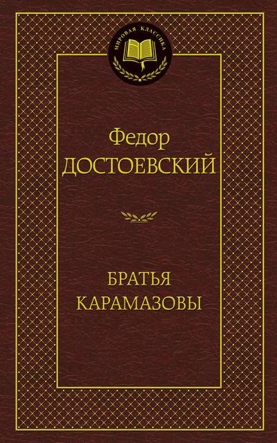 Купить Братья Карамазовы, Федор Достоевский, 978-5-389-06657-1