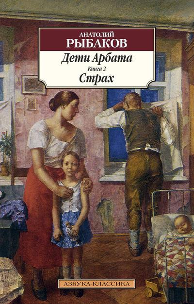 Купить Дети Арбата. Книга 2. Страх, Анатолий Рыбаков, 978-5-389-06374-7