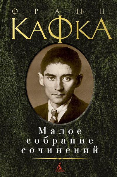Купить Малое собрание сочинений, Франц Кафка, 978-5-389-06660-1