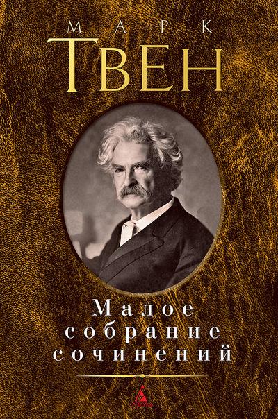 Купить Малое собрание сочинений, Марк Твен, 978-5-389-06947-3