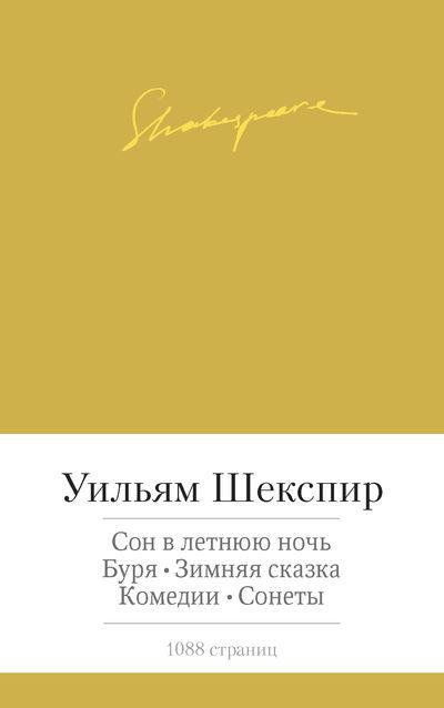 Купить Сон в летнюю ночь. Буря. Зимняя сказка. Комедии. Сонеты, Уильям Шекспир, 978-5-389-06620-5