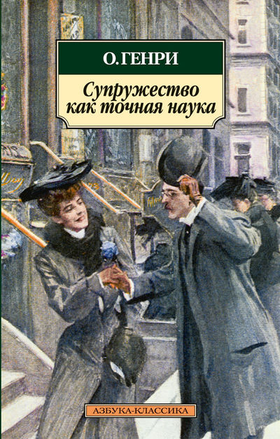 Купить Супружество как точная наука, О. Генри, 978-5-389-06596-3