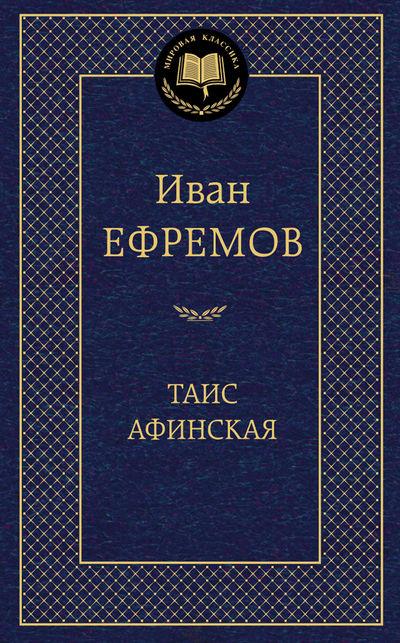 Купить Таис Афинская, Иван Ефремов, 978-5-389-06789-9