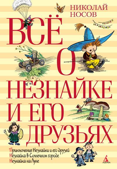 Купить Всё о Незнайке и его друзьях, Николай Носов, 978-5-389-06678-6