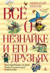 Книга Всё о Незнайке и его друзьях
