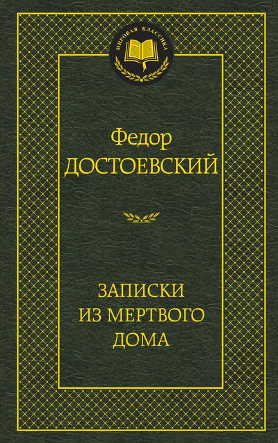 Купить Записки из Мертвого дома, Федор Достоевский, 978-5-389-06888-9