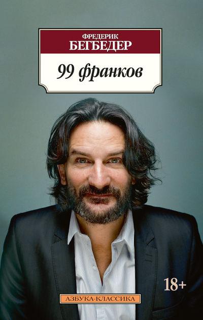 Купить 99 франков, Фредерик Бегбедер, 978-5-389-07542-9
