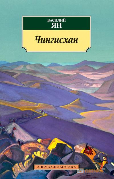 Купить Чингисхан, Василий Ян, 978-5-389-07134-6