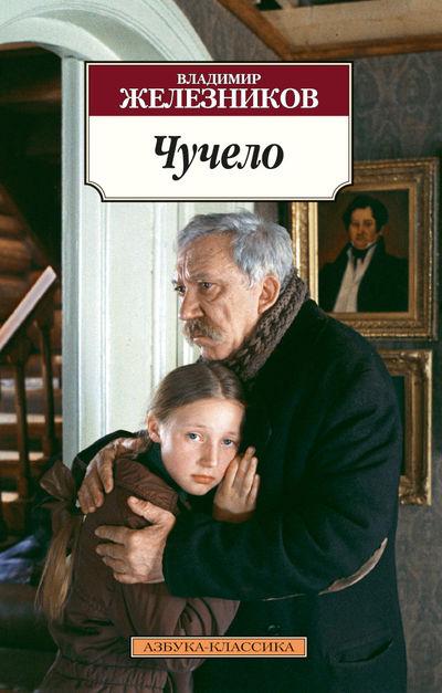 Купить Чучело, Владимир Железников, 978-5-389-07543-6