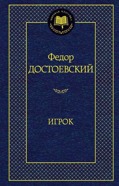 Купить Игрок, Федор Достоевский, 978-5-389-07127-8
