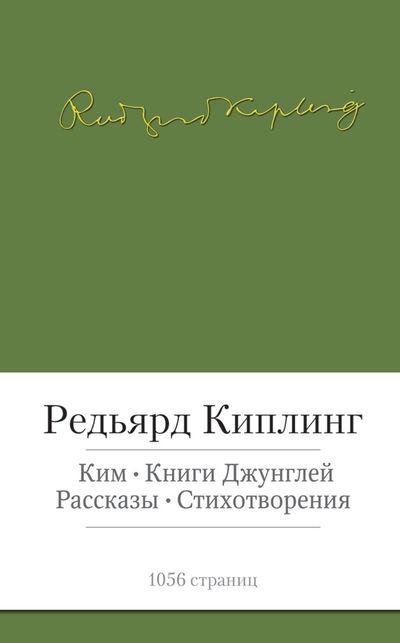 Купить Ким. Книги джунглей. Рассказы. Стихотворения, Редьярд Киплинг, 978-5-389-07154-4