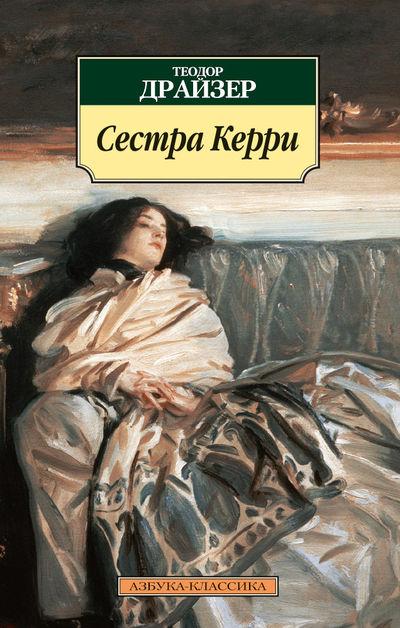 Купить Сестра Керри, Теодор Драйзер, 978-5-389-07533-7