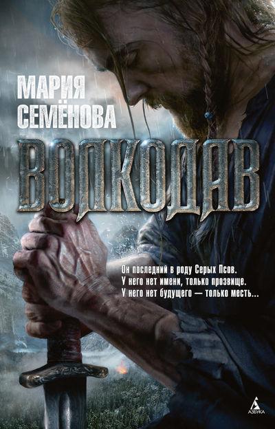 Купить Волкодав, Мария Семенова, 978-5-389-07359-3, 978-5-389-14578-8