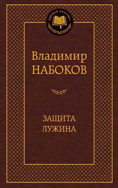 Купить Защита Лужина, Владимир Набоков, 978-5-389-07556-6