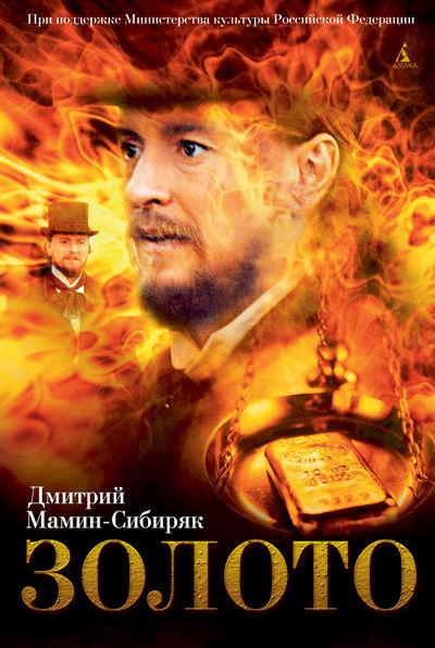 Купить Золото, Дмитрий Мамин-Сибиряк, 978-5-389-07118-6