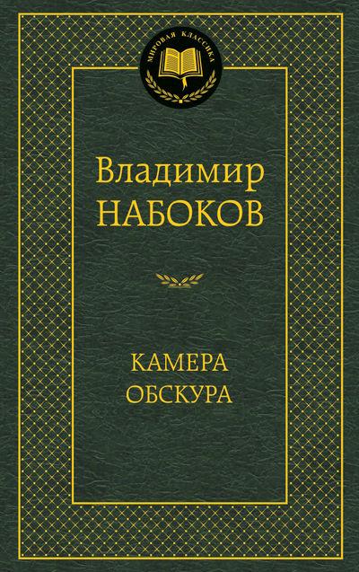 Купить Камера обскура, Владимир Набоков, 978-5-389-07985-4
