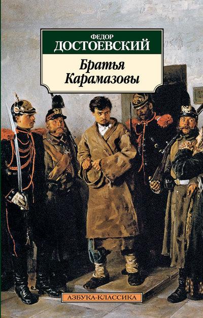 Купить Братья Карамазовы, Федор Достоевский, 978-5-389-01463-3