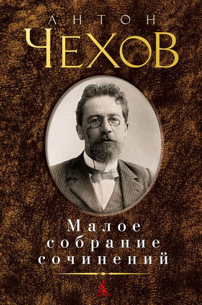 Купить Малое собрание сочинений, Антон Чехов, 978-5-389-01397-1