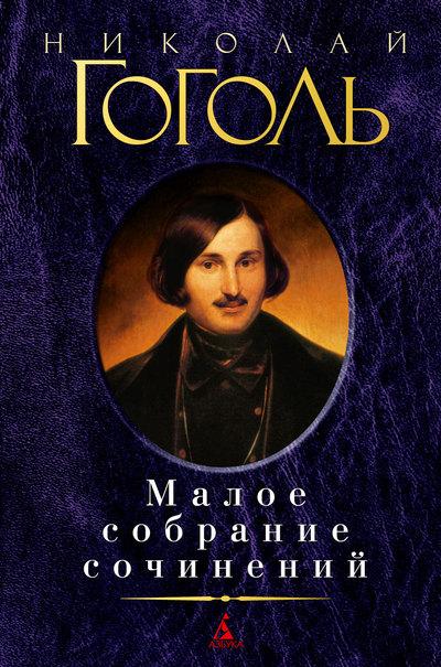 Купить Малое собрание сочинений, Николай Гоголь, 978-5-389-01296-7