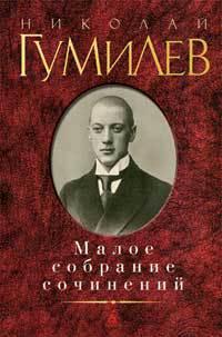 Купить Малое собрание сочинений, Николай Гумилев, 978-5-389-01228-8