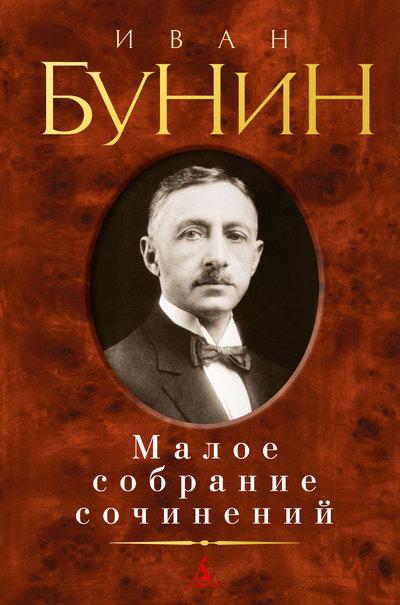Купить Малое собрание сочинений, Иван Бунин, 978-5-389-01226-4