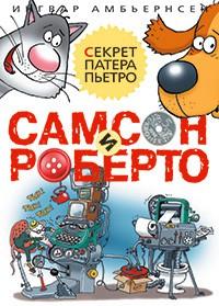 Книга Самсон и Роберто. Секрет Патера Пьетро