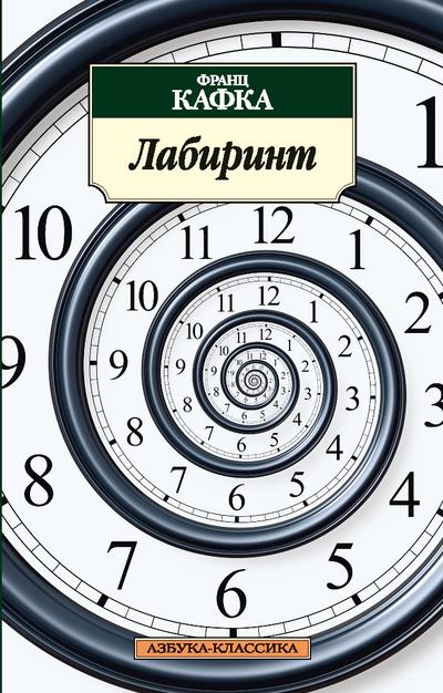 Купить Лабиринт, Франц Кафка, 978-5-389-02381-9