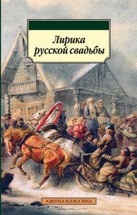 Купить Лирика русской свадьбы, В. Жекулина, 978-5-389-02655-1