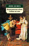 Книга Валенсианская вдова. Собака на сене