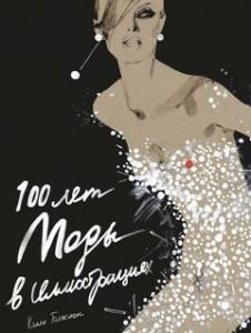 Книга 100 лет Моды в иллюстрациях