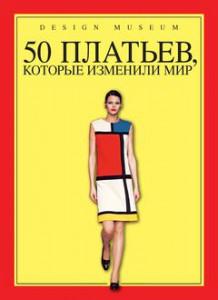 Книга 50 платьев, которые изменили мир