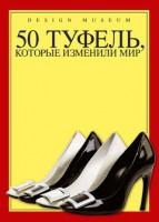 Книга 50 туфель, которые изменили мир