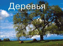 Деревья. Красота и гармония, 978-5-389-05627-5  - купить со скидкой