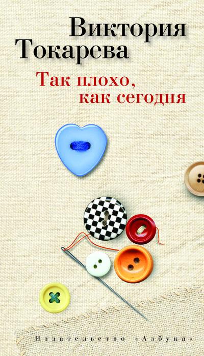 Купить Так плохо, как сегодня, Виктория Токарева, 978-5-389-05591-9