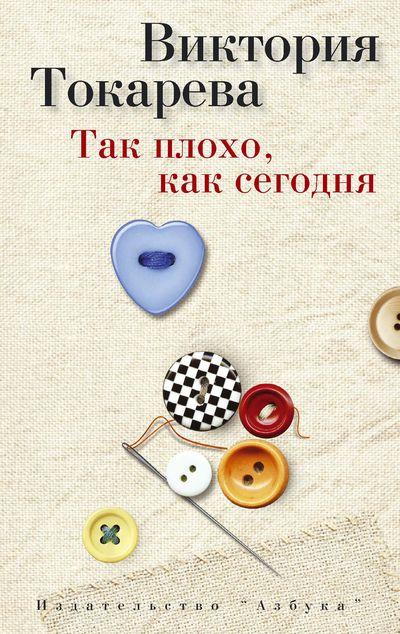 Купить Так плохо, как сегодня, Виктория Токарева, 978-5-389-07028-8