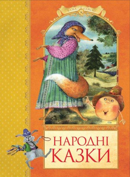 Купить Народні казки, 978-617-526-250-4