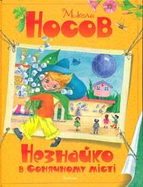 Купить Незнайка в Сонячному місті, Николай Носов, 978-617-526-506-2