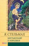 Книга Митькозавр iз Юркiвки