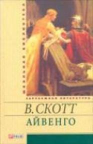 Купить Айвенго, Вальтер Скотт, 978-966-03-5842-3