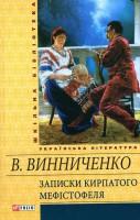 Книга Записки Кирпатого Мефiстофеля