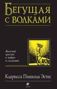 Книга Бегущая с волками: женский архетип в мифах и сказаниях